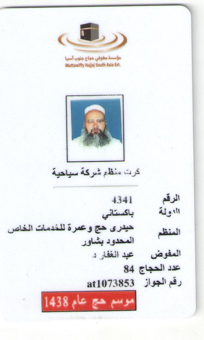 MUNAZZAM CARD 1438H